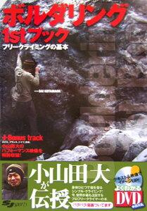 【送料無料】ボルダリング1stブック