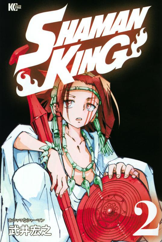 コミック, その他 SHAMAN KING2 KC