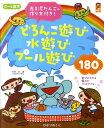 0〜5歳児どろんこ遊び水遊びプール遊び180 (保カリboo...