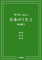 「塗り絵」と楽しむ日本のうた 2 秋を歌う