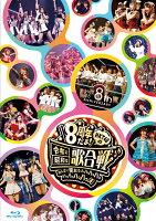 HKT48 8th ANNIVERSARY 8周年だよ!HKT48の令和に昭和な歌合戦〜みんなで笑おう 八っ八っ八っ八っ八っ八っ八っ八っ(笑)〜【Blu-ray】