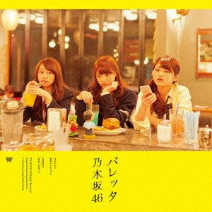 【送料無料】バレッタ Type-C (初回仕様限定盤 CD+DVD) [ 乃木坂46 ]