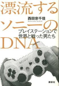 【送料無料】漂流するソニーのDNA [ 西田宗千佳 ]
