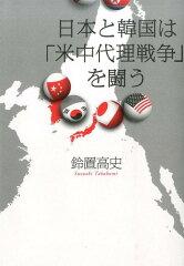 【楽天ブックスならいつでも送料無料】日本と韓国は「米中代理戦争」を闘う [ 鈴置高史 ]