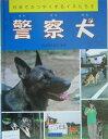 【送料無料】警察犬