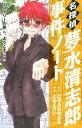 名探偵夢水清志郎事件ノート(『ミステリーの館』へ、ようこそ)