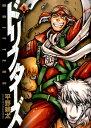 ドリフターズ(5) (ヤングキングコミックス) [ 平野耕太 ]