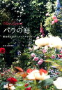バラの庭 難波光江のガーデンスタイルブック [ 難波光江 ]