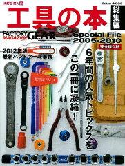 【送料無料】工具の本(総集編 2005-2010)