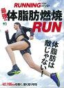 最強の体脂肪燃焼RUN (エイムック RUNNING style特別編集)