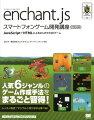 enchant.jsスマートフォンゲーム開発講座