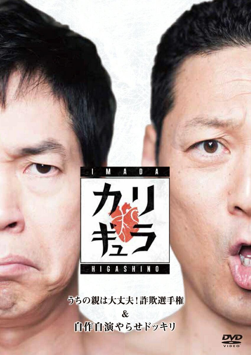 今田×東野のカリギュラ シーズン1 Vol.2画像