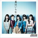 翼はいらない (初回限定盤 CD+DVD Type-A) [ AKB48 ]
