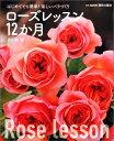 【楽天ブックスならいつでも送料無料】ローズレッスン12か月 [ 小山内健 ]
