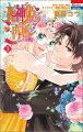 死神姫の再婚ー薔薇園の時計公爵ー(3)