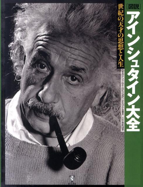 「図説アインシュタイン大全」の表紙