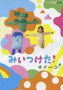 NHK DVD::みいつけた! オイース! [ 熊田胡々 ]