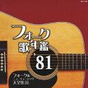 フォーク歌年鑑 '81 フォークニューミュージック大全集 20 [ (オムニバス) ]