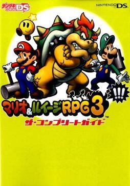 マリオ&ルイージRPG 3!!!ザ・コンプリートガイド