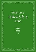 「塗り絵」と楽しむ日本のうた 3 冬を歌う