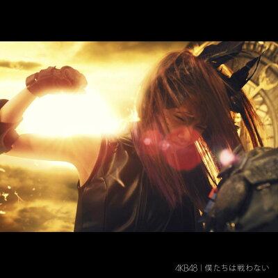 【楽天ブックスならいつでも送料無料】僕たちは戦わない (初回限定盤 CD+DVD Type-A) [ AKB48 ]