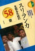 スリランカを知るための58章 (エリア・スタディーズ) [ 杉本良男 ]