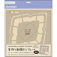呉竹 テンプレート 封筒 手作り SBTP12-19 洋形