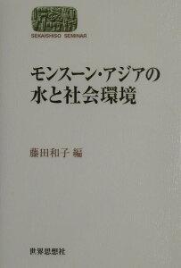 【送料無料】モンス-ン・アジアの水と社会環境