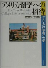 【楽天ブックスなら送料無料】アメリカ留学への招待 [ 岡地勝二 ]