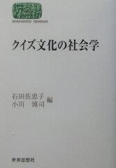 【楽天ブックスならいつでも送料無料】クイズ文化の社会学 [ 石田佐恵子 ]