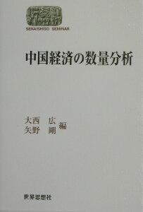 【送料無料】中国経済の数量分析