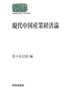 【送料無料】現代中国産業経済論