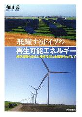 【送料無料】飛躍するドイツの再生可能エネルギ-