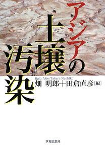 【送料無料】アジアの土壌汚染
