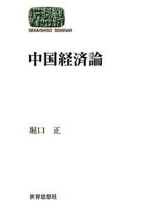 【送料無料】中国経済論