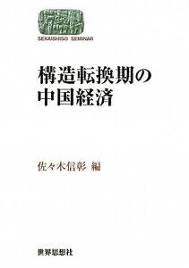 【送料無料】構造転換期の中国経済