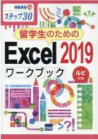 留学生のためのExcel2019ワークブック