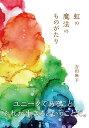 虹の魔法のものがたり [ 吉田麻...