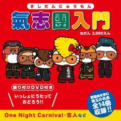 【楽天ブックスならいつでも送料無料】氣志團入門(CD+DVD) [ 氣志團 ]