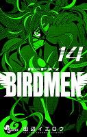 BIRDMEN 14巻