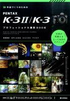 作品づくりのためのPENTAX K-3 2/K-3プロフェッショナル撮影BOOK