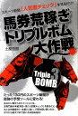 【送料無料】馬券荒稼ぎトリプルボム大作戦