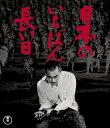 日本のいちばん長い日【Blu-ray】 [ 三船敏郎 ]