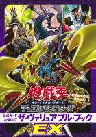 遊☆戯☆王 オフィシャルカードゲーム デュエルモンスターズ 公式カードカタログ ザ・ヴァリュアブル・ブックEX