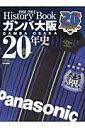 【送料無料】ガンバ大阪20年史