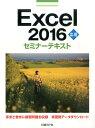 Excel 2016応用セミナーテキスト [ 日経BP社 ]