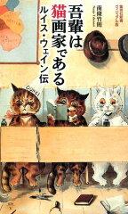 吾輩は猫画家である [ 南条竹則 ]