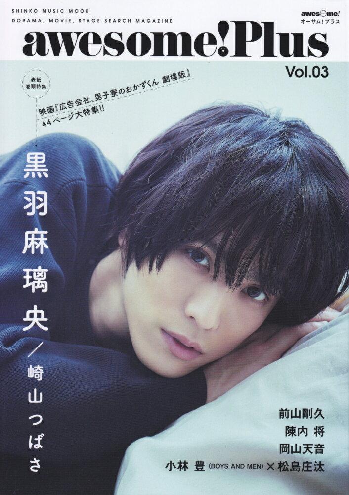 本・雑誌・コミック, 楽譜 awesomePlusVol03 SHINKO MUSIC MOOK