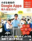 小さな会社のGoogle Apps導入・設定ガイド 導入支援なしでもできる!! (Small Business Support) [ サテライトオフィス ]