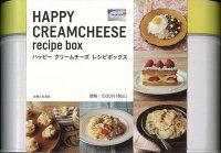 【バーゲン本】ハッピークリームチーズレシピボックス